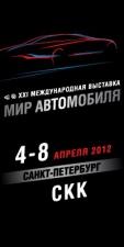 10-я международная специализированная выставка «ПОЛИУРЕТАНЭКС».